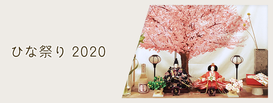 ひな祭り 2020