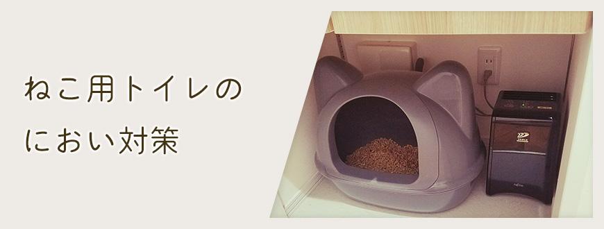 ねこ用トイレのにおい対策
