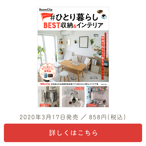 ムック本「RoomClip自分らしい#ひとり暮らしBEST収納&インテリア」発売!