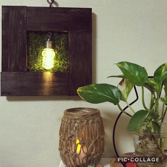 「かまぼこ板が使えます!壁掛けランプのお手軽レシピ」 by Mizueさん