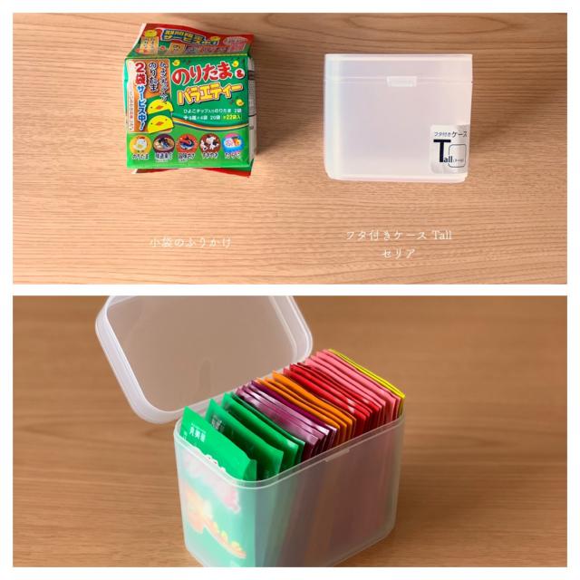 冷蔵庫や引き出しの整理におすすめ!セリアフタ付きケース