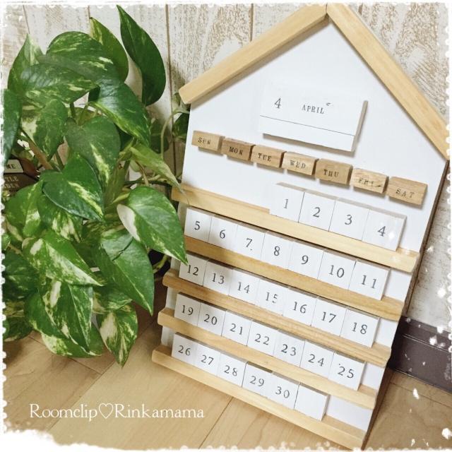 ずっと使いたくなる愛着の逸品♡Rinkamamaさんの木製万年カレンダー