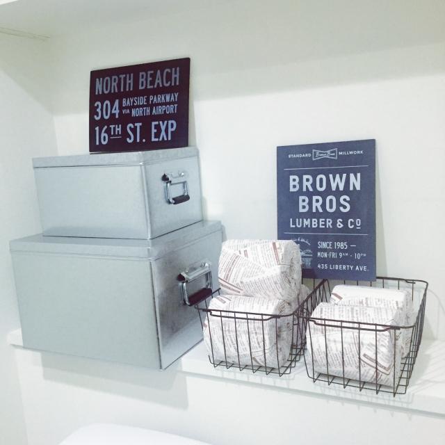 レトロな佇まいが◎家中使える、無印良品のトタンボックス