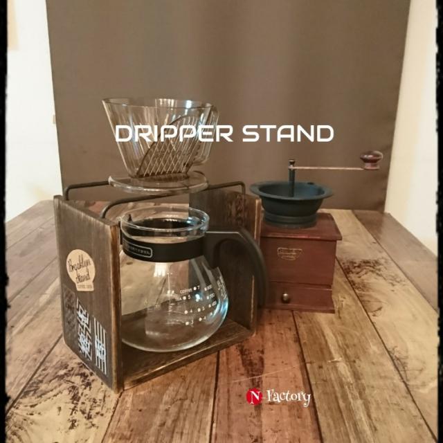 コーヒータイムをもっと贅沢に☆ドリッパースタンドのDIY