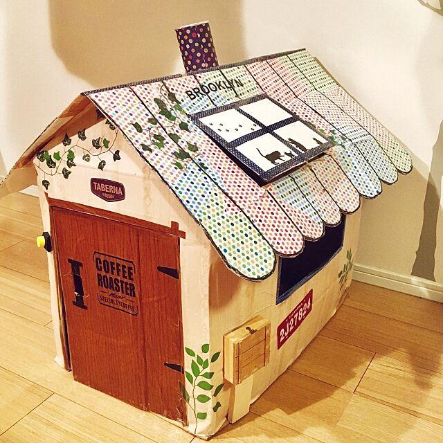 憧れの秘密基地がご自宅に!「段ボールハウス」DIYアイデア