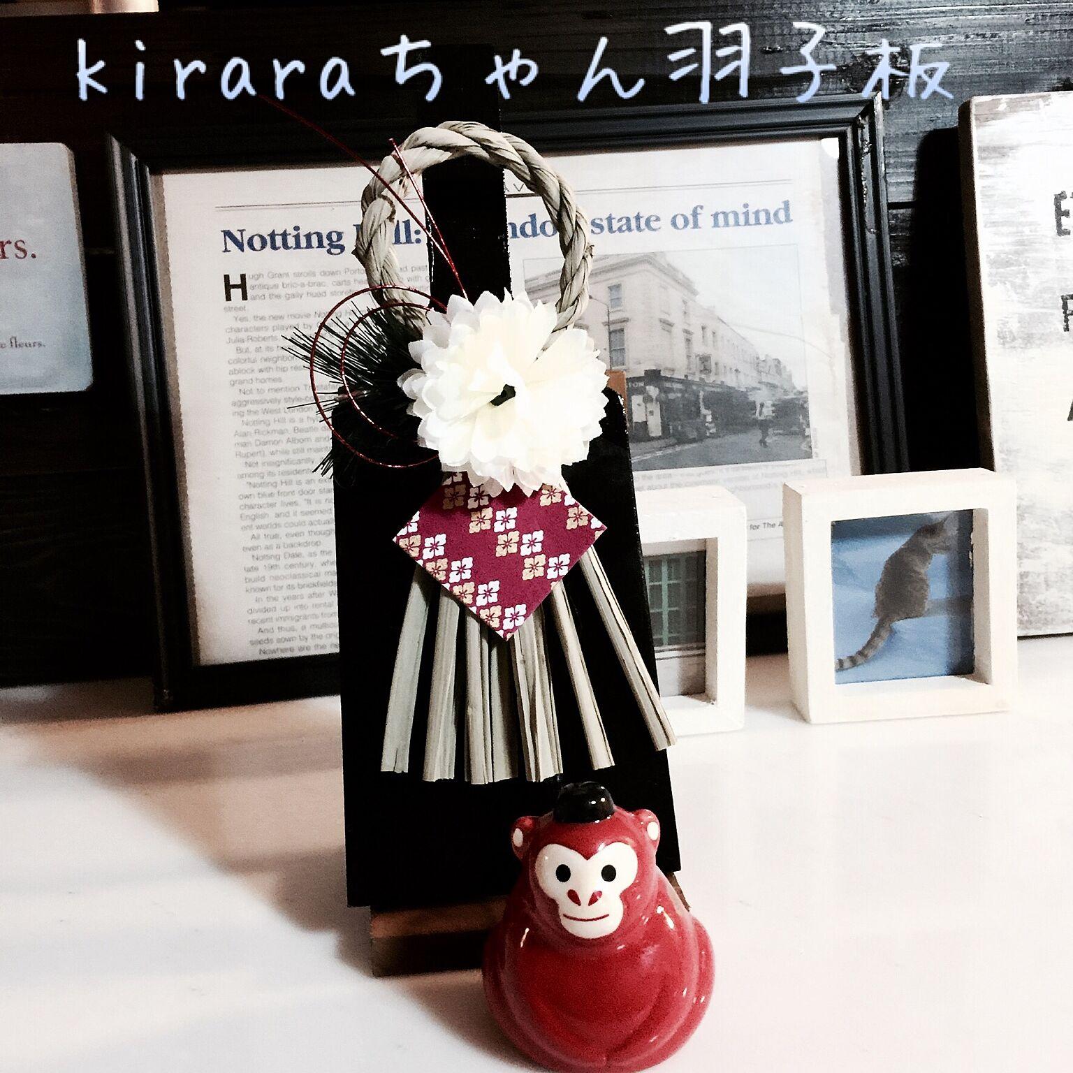 女性で、Otherの正月飾り/kiraraサンタ♡/2016干支についてのインテリア実例を紹介。