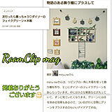 RoomClip magの写真