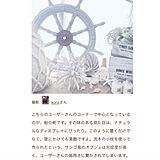 soraさんのお部屋の写真