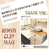ありがとうございました/洗面所/リメイク家具/山善/RoomClip mag 掲載...などのインテリア実例 - 2021-01-19 13:39:31