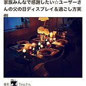 イッタラ kivi/子供が作った料理/父の日の食卓/父の日の過ごし方/RoomClip mag 掲載...などのインテリア実例 - 2021-06-16 21:25:30
