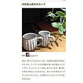 天草陶磁器/内田皿山焼/マグカップ/記事掲載/春...などのインテリア実例 - 2021-04-21 19:47:48