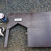 玄関/入り口/ハンドメイド/コメリ/かまぼこ板再利用/手作り...などのインテリア実例 - 2020-04-05 14:57:40