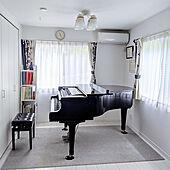 音楽のある暮らし/ピアノ/グランドピアノ/練習室/ピアノ室...などのインテリア実例 - 2020-07-05 20:13:18