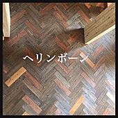 リビング/ヘリンボーン壁/ヘリンボーン/壁/天井のインテリア実例 - 2020-04-09 09:08:38
