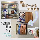 転がらない/両面テープ/冷蔵庫整理トレー/工作/透明...などのインテリア実例 - 2021-08-03 17:01:31