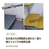 部屋全体/見てくれてありがとうございます♡/RoomClipmag掲載/励みになります☆/2021/04/21のインテリア実例 - 2021-04-21 22:16:59