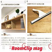 RoomClip mag 掲載のインテリア実例