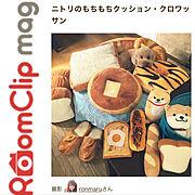ロンちゃん❤︎どーこだっ!!/パーン!/まるでパンシリーズ/2018.7.21/ニトリ…などのインテリア実例