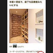 本棚/ジャンブルファニチャー/ビーカー/飾る/グリーンに関連する他の写真