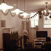 ピアノがある部屋全体/生活感たっぷり/子供がいる家/ホワイトインテリア/照明マニア…などのインテリア実例