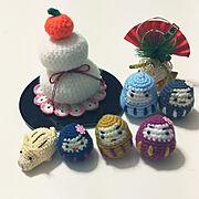 編み編みイノシシちゃん♡/編み編みだるまさん/編み編み鏡餅/大掃除の合間に/コメントお気遣いなく♡…などのインテリア実例