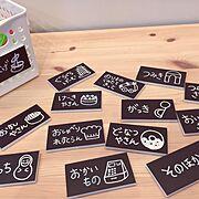 北欧/手作りラベル/おもちゃ収納/子供と暮らす/黒板シート セリア/My Shelf…などのインテリア実例