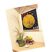 中秋の名月/お月見飾り/オキナワスズメウリ部/手作りの庭/花のある暮らし/緑のある暮らし…などのインテリア実例