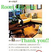 RoomClip magのインテリア実例写真