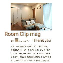 RoomClip mag/RoomClip mag 掲載/ありがとうございます/無印良品/ソファ...などのインテリア実例 - 2020-11-18 20:33:19
