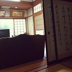 部屋全体/日本画/ソファー/襖/障子...などのインテリア実例 - 2017-05-01 09:05:16