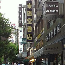 神保町/おでかけ/うちじゃない/看板のインテリア実例 - 2013-08-07 04:25:43
