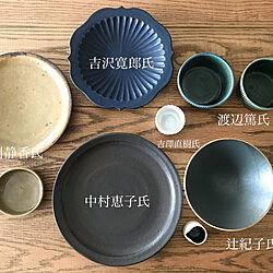 食器/器/益子焼/益子陶器市のインテリア実例 - 2017-11-09 11:52:19