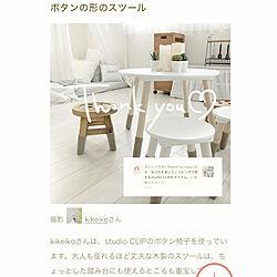 ボタン椅子/Studio Clip/2020.05.11/感謝/うれしい...などのインテリア実例 - 2020-05-11 20:29:13