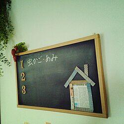 壁/天井/マグネット/どうしたもんか/黒板/黒板スプレーのインテリア実例 - 2013-08-28 15:39:47