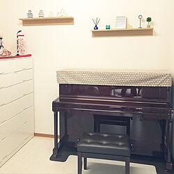 部屋全体/北欧ナチュラル/北欧/ピアノカバー/アップライトピアノ...などのインテリア実例 - 2019-02-25 16:54:05