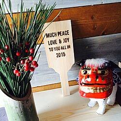 玄関/入り口/お正月/セリア/ダイソー/獅子舞...などのインテリア実例 - 2014-12-31 11:00:34