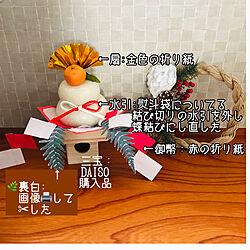 お正月/紙紐でしめ縄リース/折り紙/鏡餅/折り紙DIY...などのインテリア実例 - 2019-12-30 23:17:17