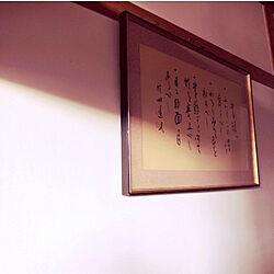 額/学規/日本家屋/昭和の家/玄関/入り口のインテリア実例 - 2019-12-29 16:08:24