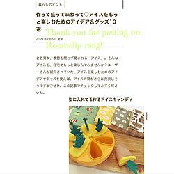 子どものいる暮らし/mag掲載ありがとうございます♡/いつもみて頂き、ありがとうございます/お料理/RoomClip mag...などのインテリア実例 - 2021-07-06 17:37:36