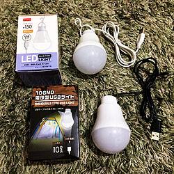 比較/LED/照明/USB/ライト...などのインテリア実例 - 2018-06-21 12:18:56