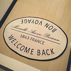 玄関/入り口/salut!/玄関マット/salut!の玄関マット/welcome back=おかえり...などのインテリア実例 - 2018-04-18 11:57:00