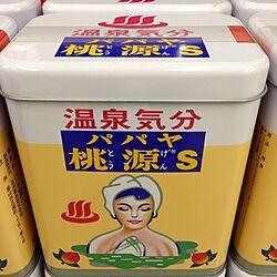 入浴剤/気になる物のインテリア実例 - 2013-10-26 18:41:51