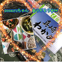 美味しく頂きました/posauruちゃん ありがとう/美味しいお届け便/料理は苦手/ワカメ料理...などのインテリア実例 - 2019-03-02 22:56:06