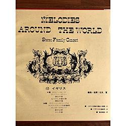 古いレコード/暮らし/おうち時間/世界のメロディー/日々の暮らし...などのインテリア実例 - 2021-02-26 08:35:39