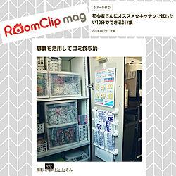 キッチン/RoomClip mag/ルームクリップマグ/ゴミ袋収納/パントリー...などのインテリア実例 - 2021-05-03 23:08:38