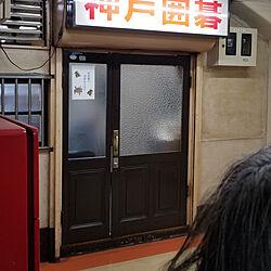 部屋全体/昭和レトロ/ノスタルジック/タイムスリップのインテリア実例 - 2019-03-02 22:39:30