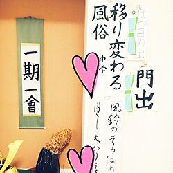 壁/天井/和室/掛け軸/いつもいいねありがとうございます♡/フォローありがとうございます❤️のインテリア実例 - 2016-05-27 07:54:38