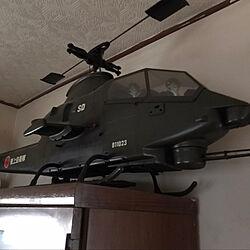 手作り/自衛隊ヘリ/ヘリコプター/自衛隊のヘリコプター/当時物...などのインテリア実例 - 2021-05-17 19:11:21