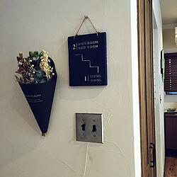 壁/天井/珪藻土の壁/ドライフラワーを飾る/ドライフラワー/階段の壁...などのインテリア実例 - 2019-02-06 13:57:32