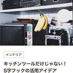 キッチン/バナナ/S字フック活用法/いつもありがとうございます/RoomClip mag...などのインテリア実例 - 2018-12-12 13:28:34